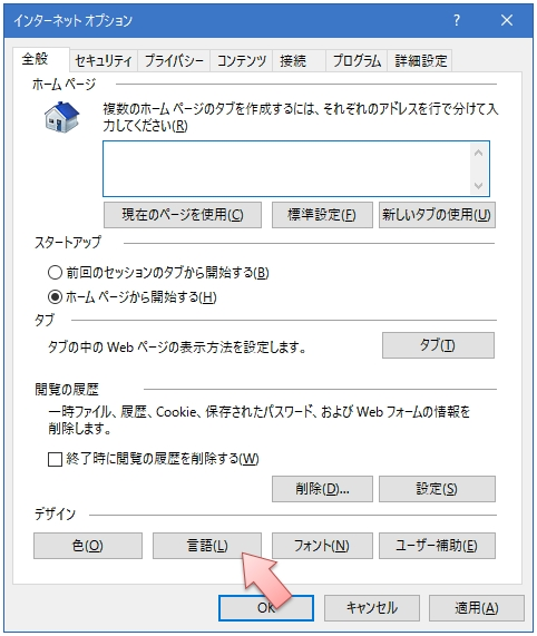 ie11 文字 化け